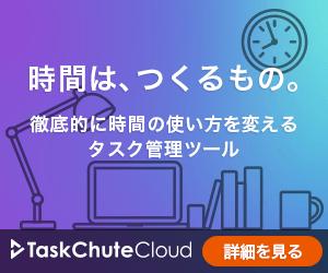 TaskChuteCloud_banner